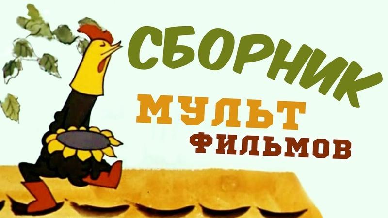 Все советские мультики 70 х Часть 3 Советские мультфильмы