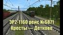 Trainz: ЭР2-1160, рейс №6871, Кресты — Детково, 2005 год