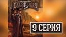 РОЛЕВАЯ ИГРА DEADLANDS МЁРТВЫЕ ЗЕМЛИ КРЫСОЛОВ 9 серия