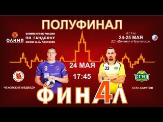 Олимп Кубок России.