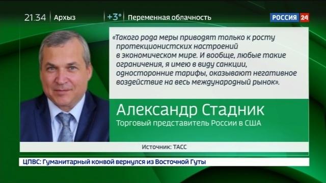 Новости на Россия 24 • Американские пошлины называют противозаконными и собираются обратиться в суд