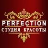 "Студия красоты ""Perfection"""