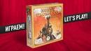 Настольная игра «КОЛЬТ ЭКСПРЕСС»: ИГРАЕМ! Let's play COLT EXPRESS board game