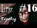 Визуальные новеллы на русском The Letter - Horror Visual Novel Письмо Прохождение 16