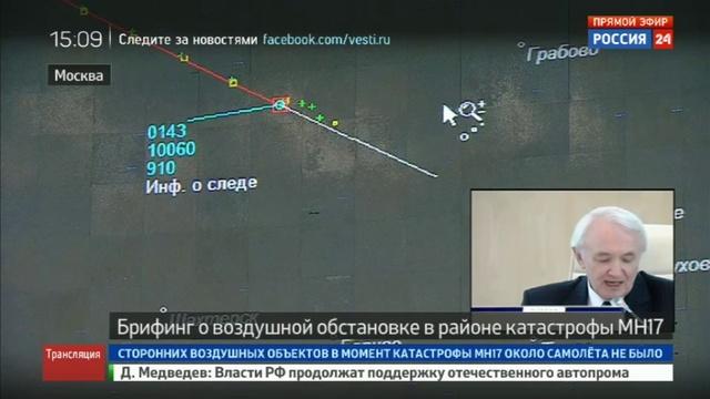 Новости на Россия 24 • Брифинг Минобороны России о данных по гибели рейса MH17