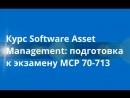 Курс Software Asset Management подготовка к экзамену Microsoft 70-713