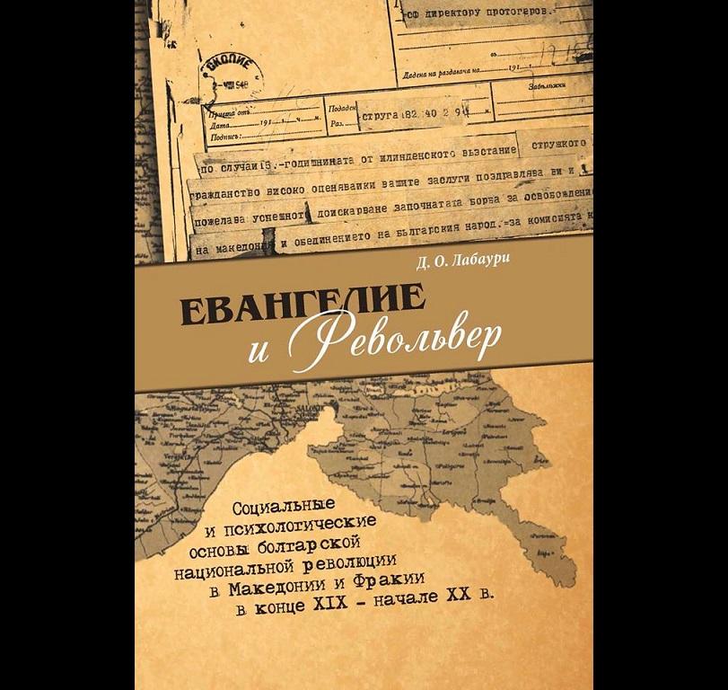 Лабаури Д.О. Основы болгарской национальной революции в Македонии и Фракии в конце XIX — начале XX в