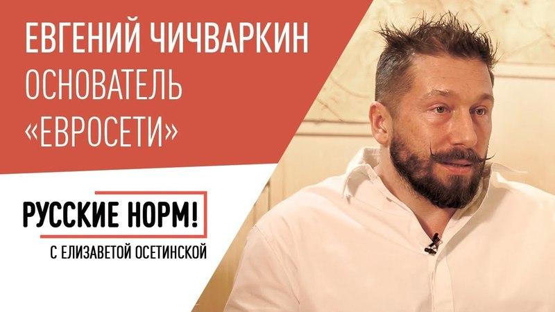 Чичваркин о своих миллионах, новой девальвации, Путине и Собчак (Русские норм!)