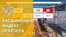 23 полезных расширения для Яндекс браузера: как установить или активировать? 🌐💻👨💻