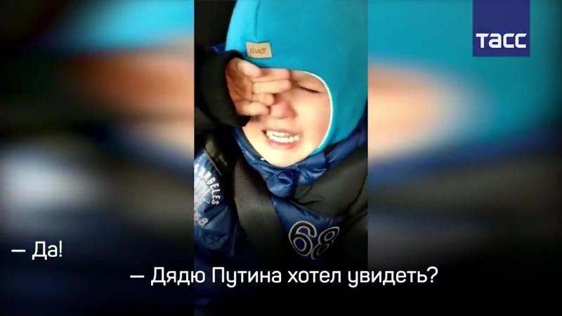 Ребенок не увидел дядю Путина, хотя очень на это рассчитывал.