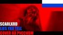 SCARLXRD LIES YXU TELL НА РУССКОМ COVER by SICKxSIDE