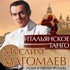 Муслим Магомаев альбом Итальянское танго. Арии и песни Италии