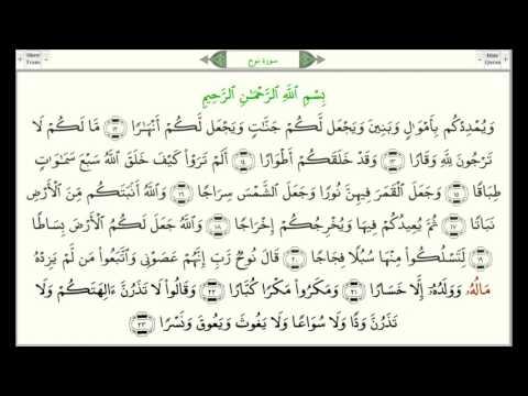 Сура 71 Нух (араб. سورة نوح, Ной) - урок, таджвид, правильное чтение