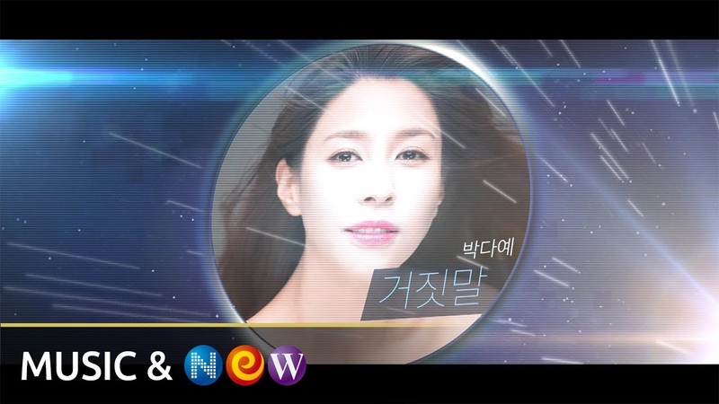 [MV] Lie (Prod.Takers) (거짓말) - Park Da Ye (박다예)