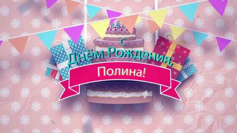 С днём рождения Полина