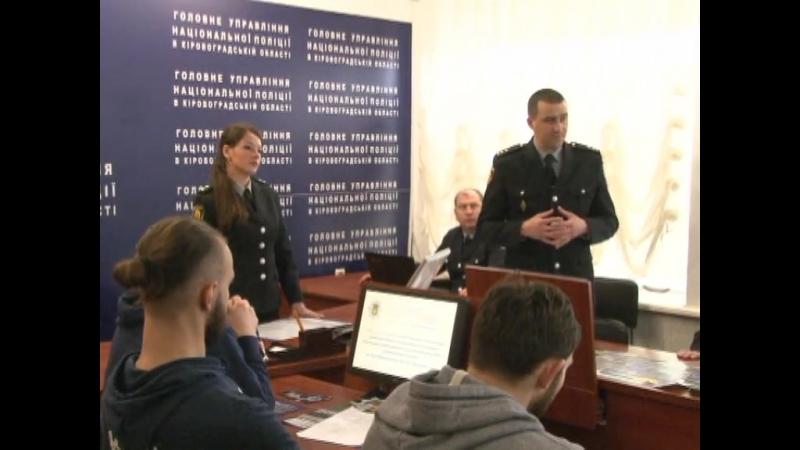 Акценти дня - Зустріч із студентами Української Академії Лідерства поліції Кіровоградщини