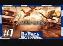 Прохождение Mad Max Road Warrior Часть 7 Драка с Засосом