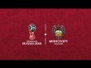 Дневники Чемпионата Мира 2018 по футболу 2