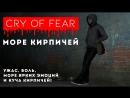 Cry of fear Боль и страх