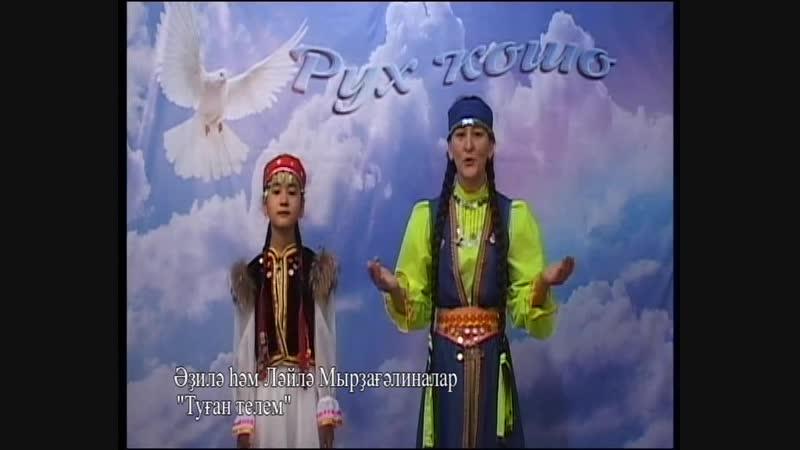 27. Әҙилә һәм Ләйлә Мырҙағәлиндар