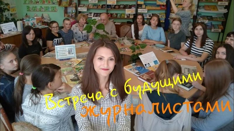 День журналиста Коростень Городской лицей Встреча журналистов с будущими коллегами