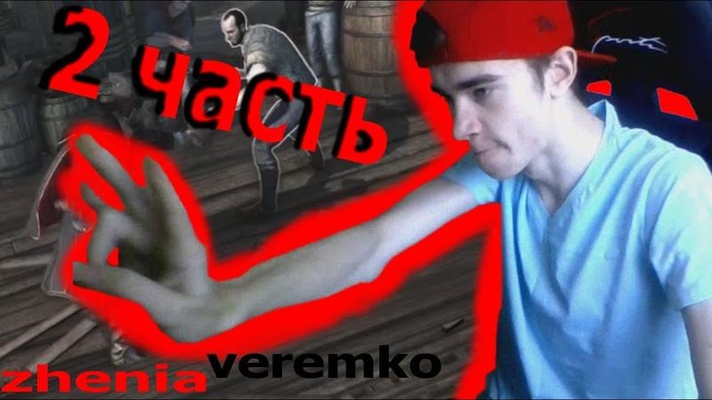 (zhenia veremko) 2 часть Assassin%27s Creed III 28 06 2018