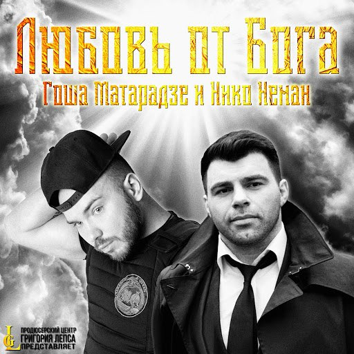 Гоша Матарадзе альбом Любовь от Бога