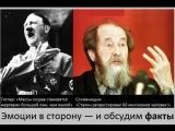 Плохой сигнал. На кого ссылался Солженицын