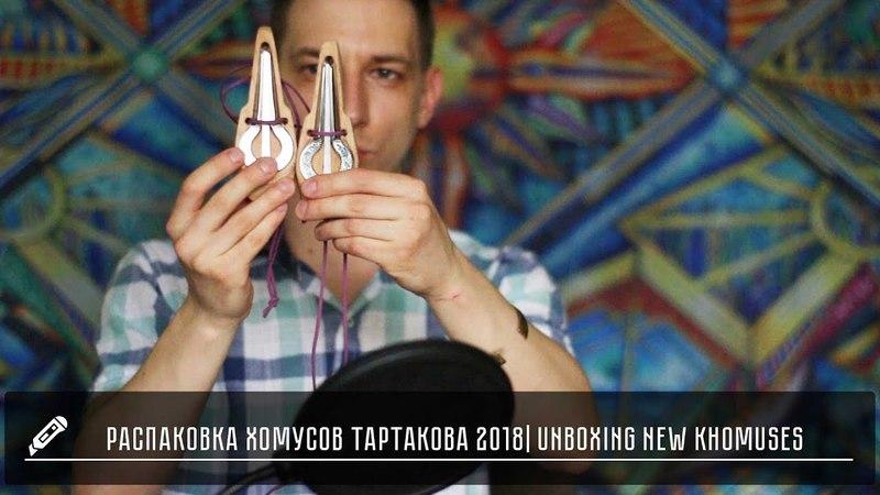 Vargan74 - Распаковка хомусов Тартакова 2018| Unboxing new Khomuses from Tartakov