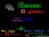 Ёжики в Quake II fungame20101215.egr