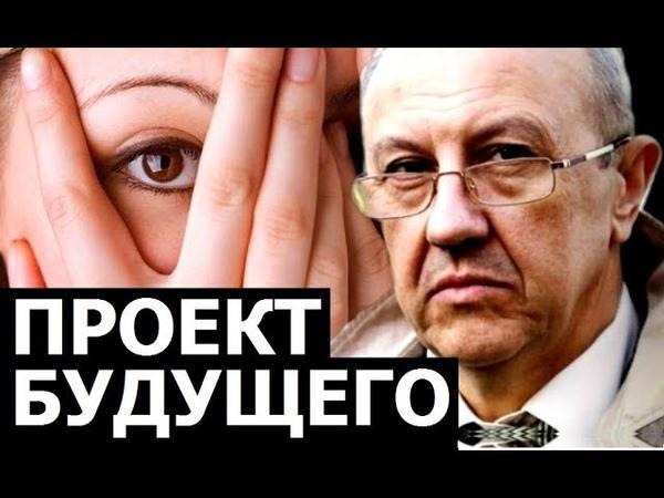 Проект управляемой деградации человечества. Андрей Фурсов.