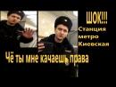 Беспричинная проверка документов полицией Москва станция метро Киевская