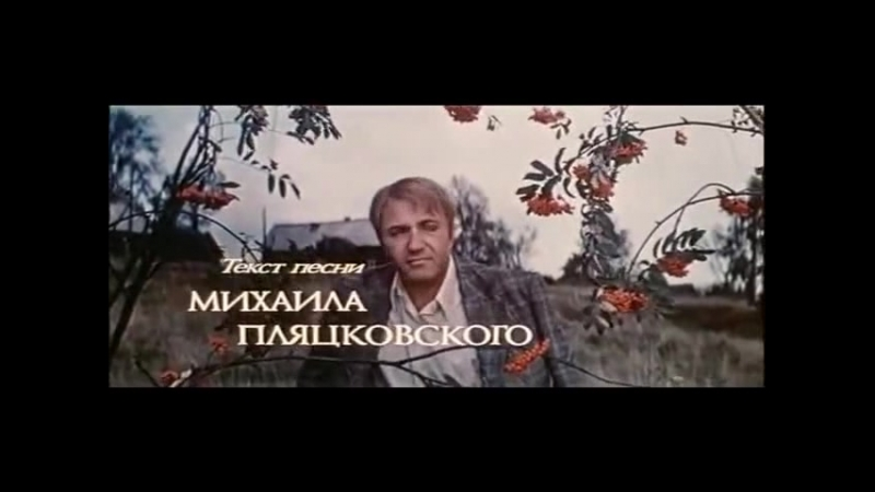 песня Без тебя, в разлуке грустит гармонь из фильма Живите в радости 1978 года