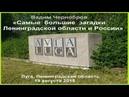 В Чернобров о Казанцеве кругах на полях НЛО