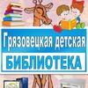Gryazovetskaya-Detskaya Biblioteka