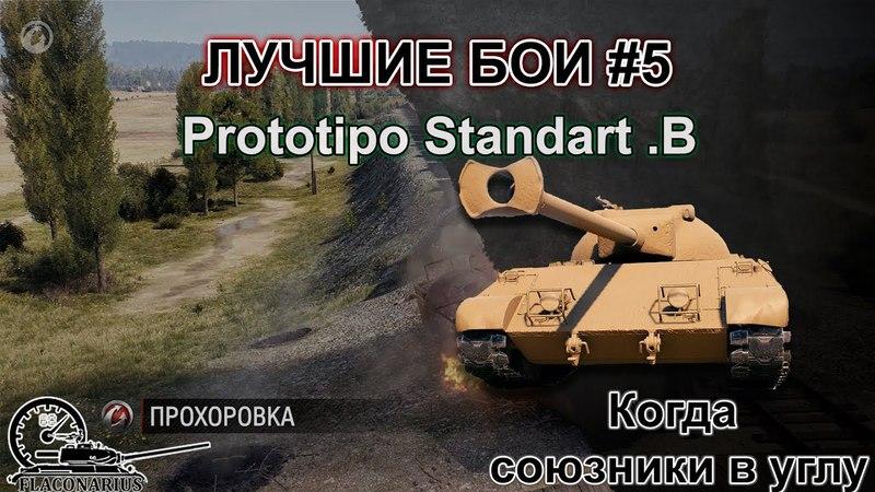 Prototipo Standart B. Прохоровка Команда забилась в угол. Как затащить
