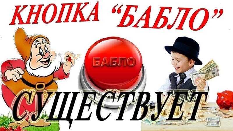 СуперКопилка и wisedeposit : Кнопка БАБЛО - Вечный пассивный доход! Обзор.