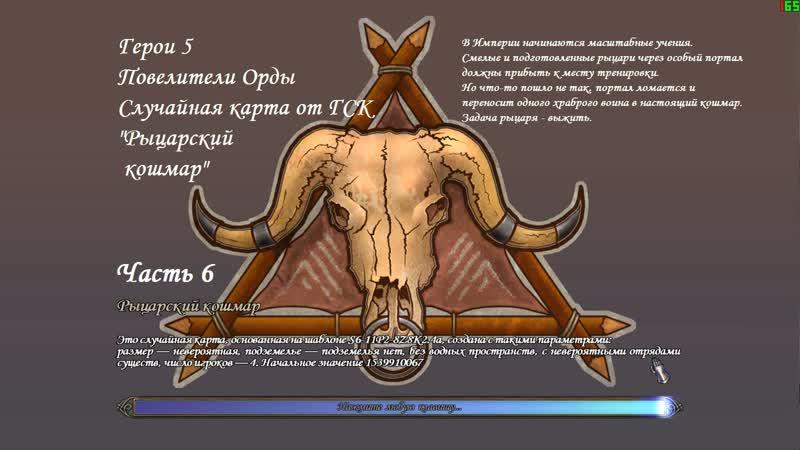 Герои 5 - Случайная карта ГСК Рыцарский кошмар - Часть 6