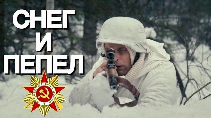 💣 ФИЛЬМ КО ДНЮ ПОБЕДЫ! Снег и пепел Все серии подряд   Военный детектив. Русские детективы