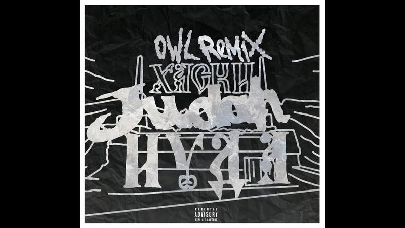 Хаски - Judah (OWL x Temporary Remix) (black)