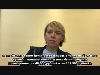 Отзыв Вера Карманова 320 000 рублей за 2 месяца в программе Виктории Абрамовой