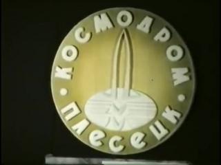 Северный космодром Плесецк 1997г Док. фильм