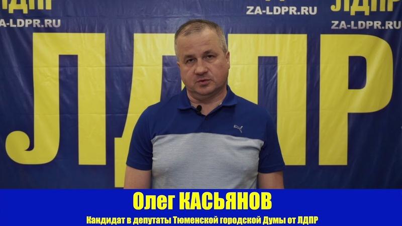 ЛДПР - КАСЬЯНОВ Олег - Обращение к тюменцам!