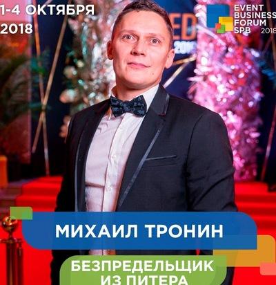 Михаил Тронин