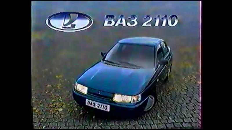 (staroetv.su) Реклама (Московия, декабрь 1997)