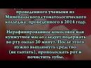 ТОП-5 домашних средств от ПАРОДОНТОЗА