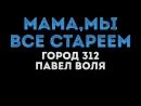 Павел Воля & Город 321 - Мама, мы все стареем