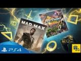 Игры месяца PlayStation Plus в апреле!