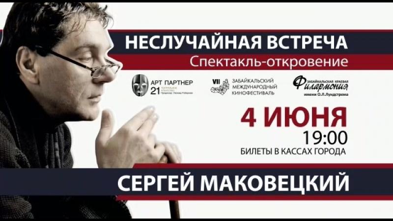 Неслучайная Встреча | Сергей МАКОВЕЦКИЙ | 4 июня | 19:00 | Филармония