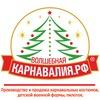 КАРНАВАЛИЯ.РФ карнавальные костюмы.